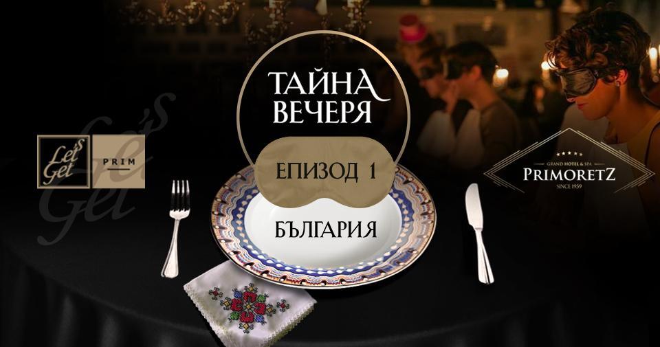 """Българска кухня комбинирана със средиземноморски елементи предлагат на първата вечеря """"на сляпо"""" в Бургас"""