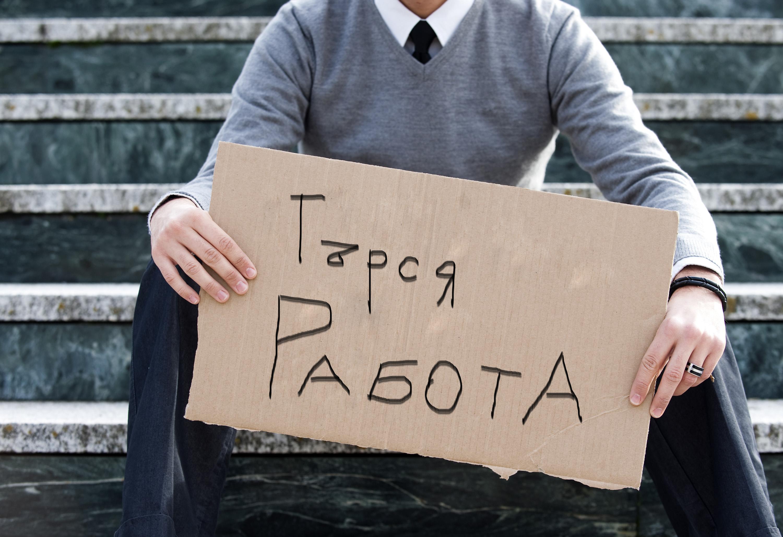 Бюрото по труда започва обучения за придобиване на професионална квалификация