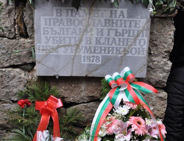 Българово отбелязва 140 години от освобождението си