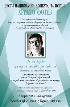 Връчват награда на победителя в Националния конкурс за поезия на името на Христо Фотев