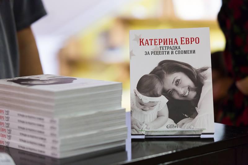 """""""Тетрадка за рецепти и спомени"""" на Катето Евро с бургаска премиера"""