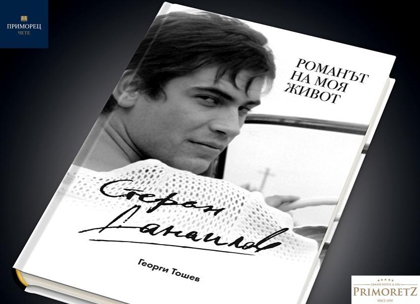 Книгата и филма за Стефан Данаилов с премиера в Бургас на 27 март