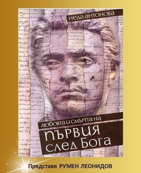 Румен Леонидов и Неда Антонова подаряват на бургазлии вечер за Васил Левски