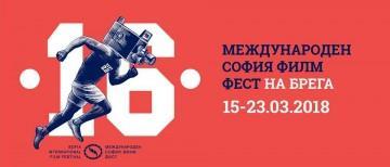 """Четири български филма ще бъдат включени в  """"София филм фест на брега 2018"""""""