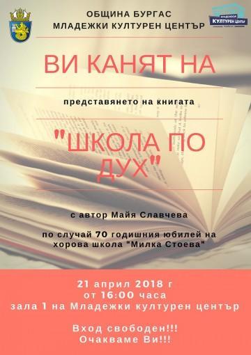 """Монография """"Школа по дух"""" пресъздава пътя на хорова школа """"Милка Стоева"""""""