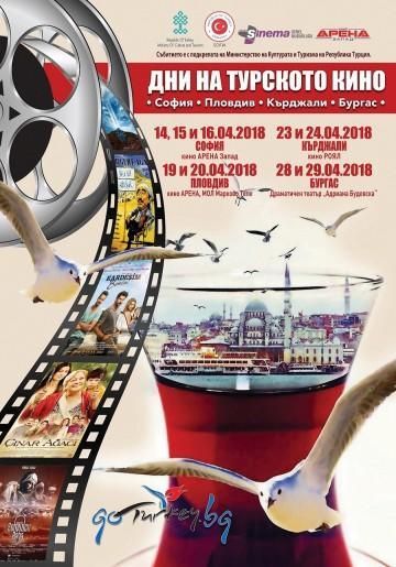 """За първи път """"Дни на Турското кино"""" в Бургас"""