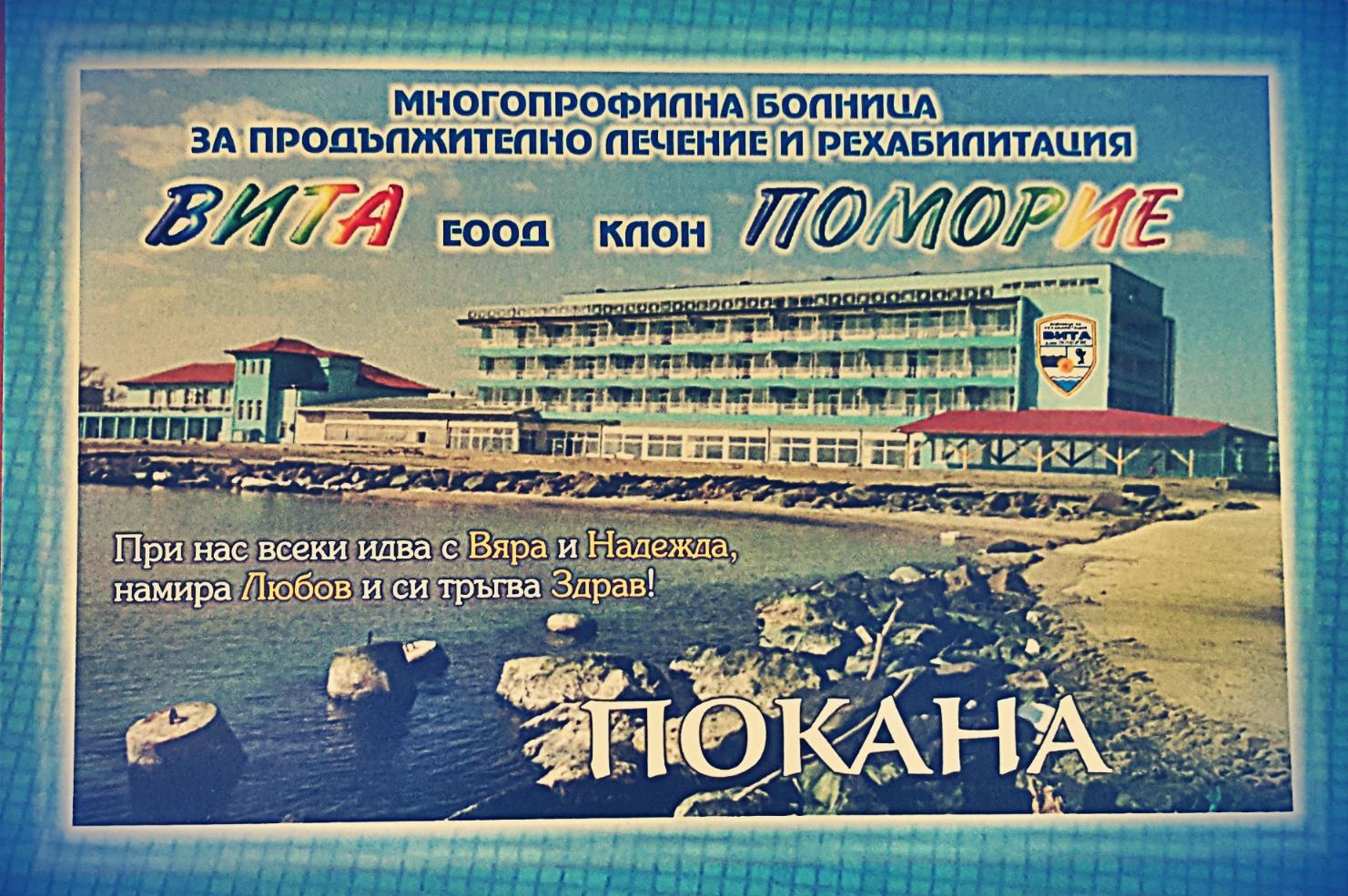 """Държавната болница """"ВИТА"""" в Поморие получи лиценз от МЗ, откриват я през юни"""