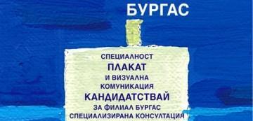 Преподаватели от НХА консултират кандидат-студенти в Бургас