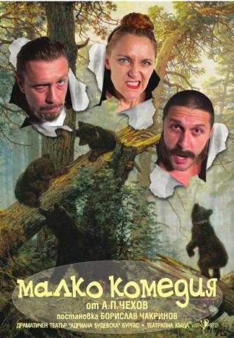 Остров Св. Анастасия се превръща в театрална сцена
