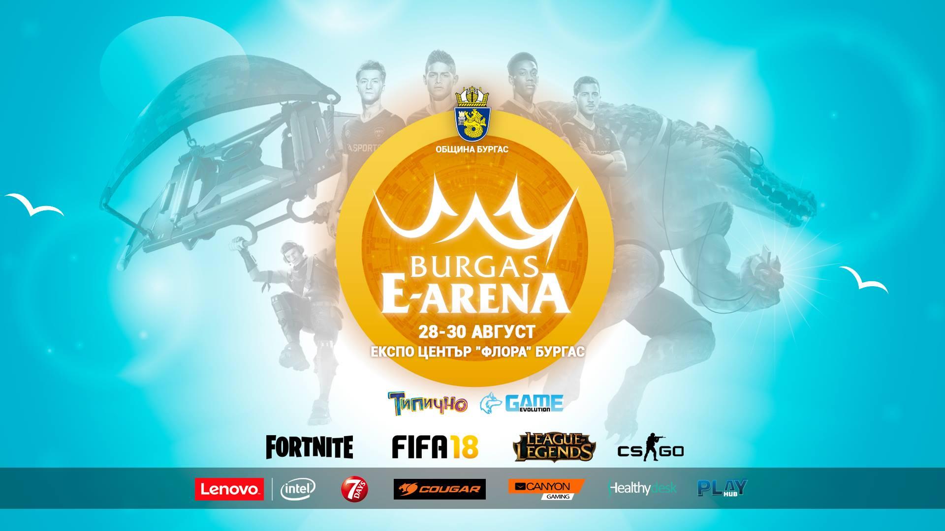 Гейминг фестивала E-Arena идва в Бургас