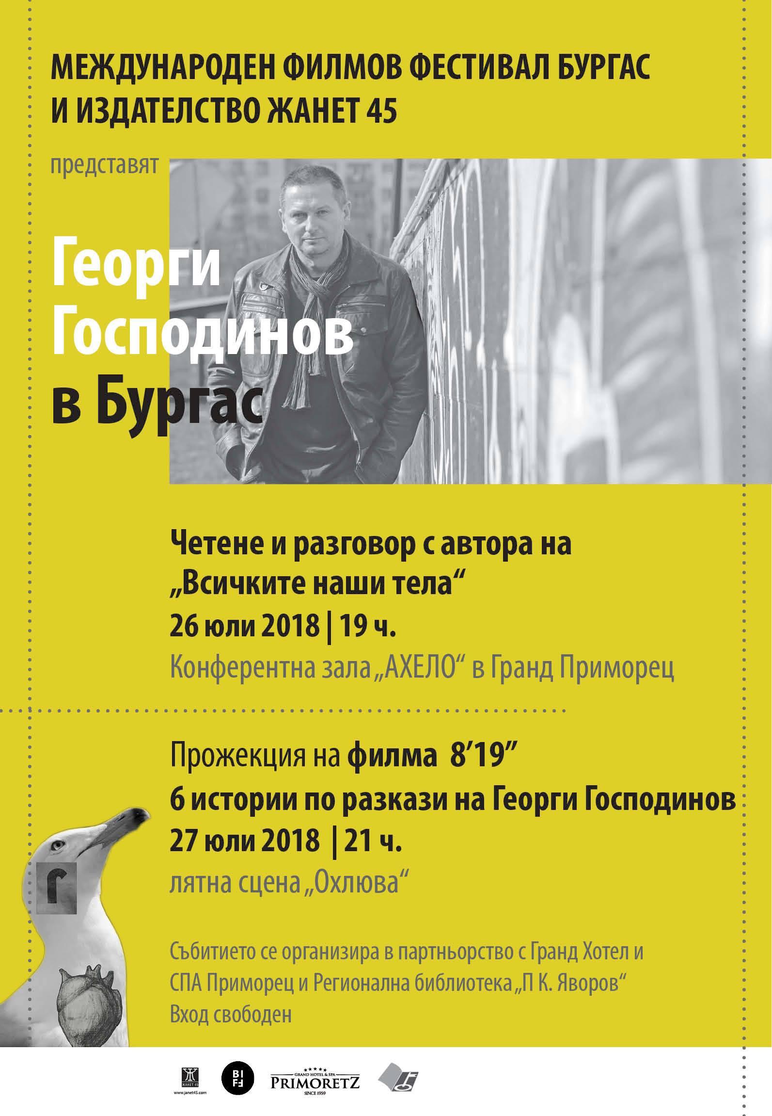 Новата книга на Георги Господинов с премиера в Бургас на 26 юли