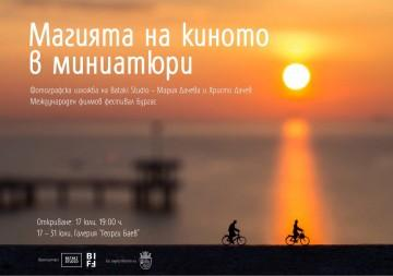 Изложба ще съпътства Международния филмов фестивал Бургас