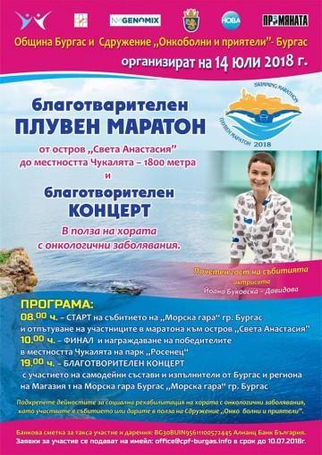 Организират благотворителен плувен маратон в подкрепа на онкоболни