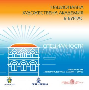 Филиалът на НХА в Бургас открива учебната година на 3 октомври