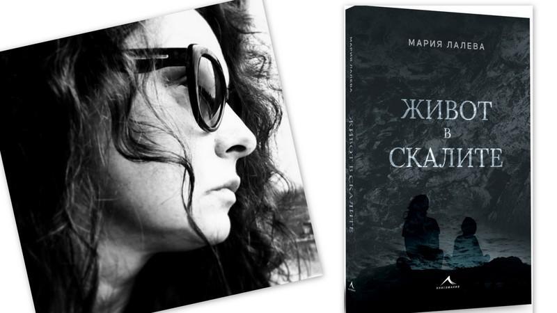 """Живот в скалите"" на Мария Лалева с премиера в Бургас"