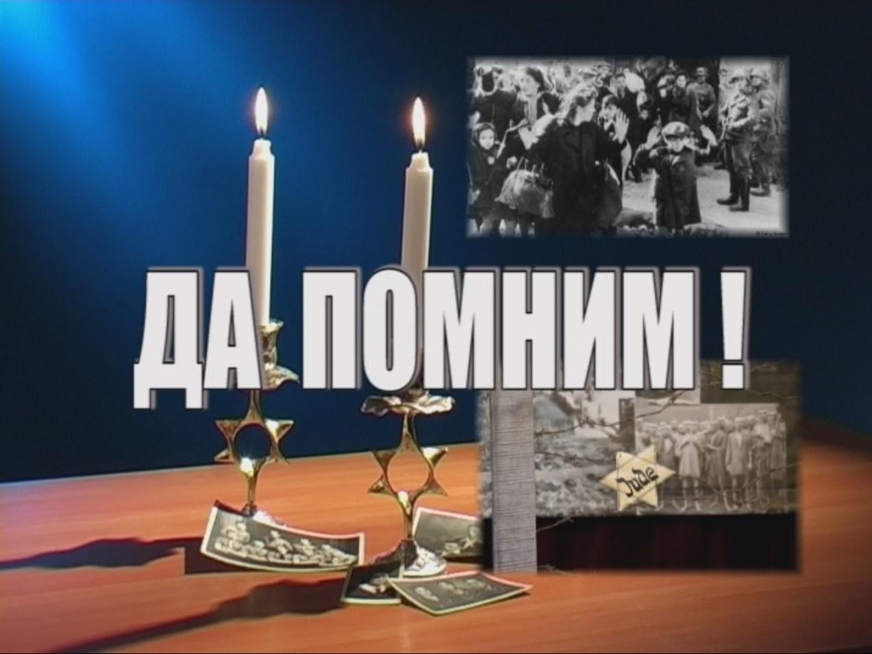 """Бургаска област се включва в Националната кампания """"Холокостът- приносът на България в спасяването на евреите"""""""