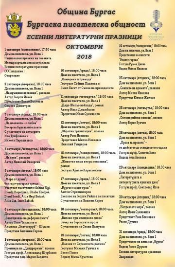 Закриват есенните литературни празници в Бургас