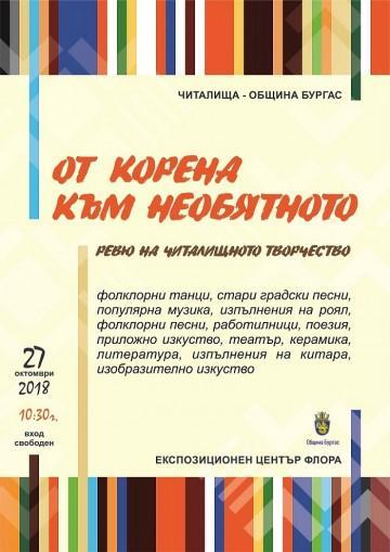 Бургаските читалища организират съботен фестивал с множество събития