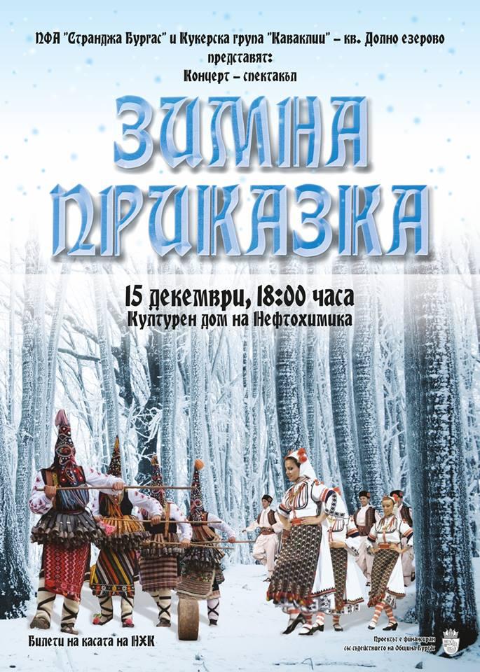 Зимните обредни празници в Странджа оживяват в концерт