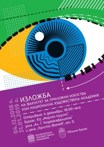 Факултетът за приложни изкуства към НХА с изложба в Бургас