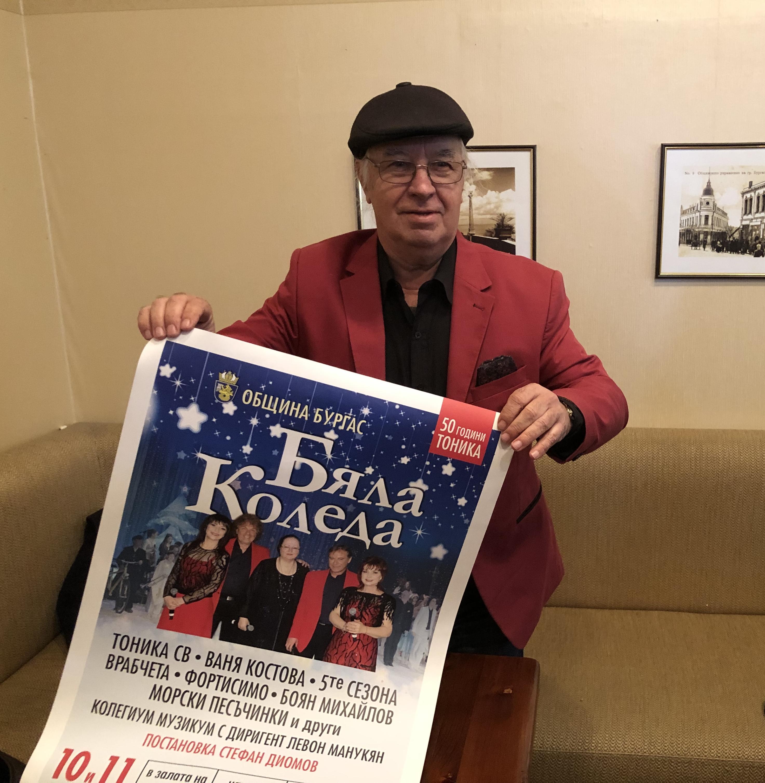 """Стефан Диомов с два мащабни концерта """"Бяла коледа"""" през декември"""