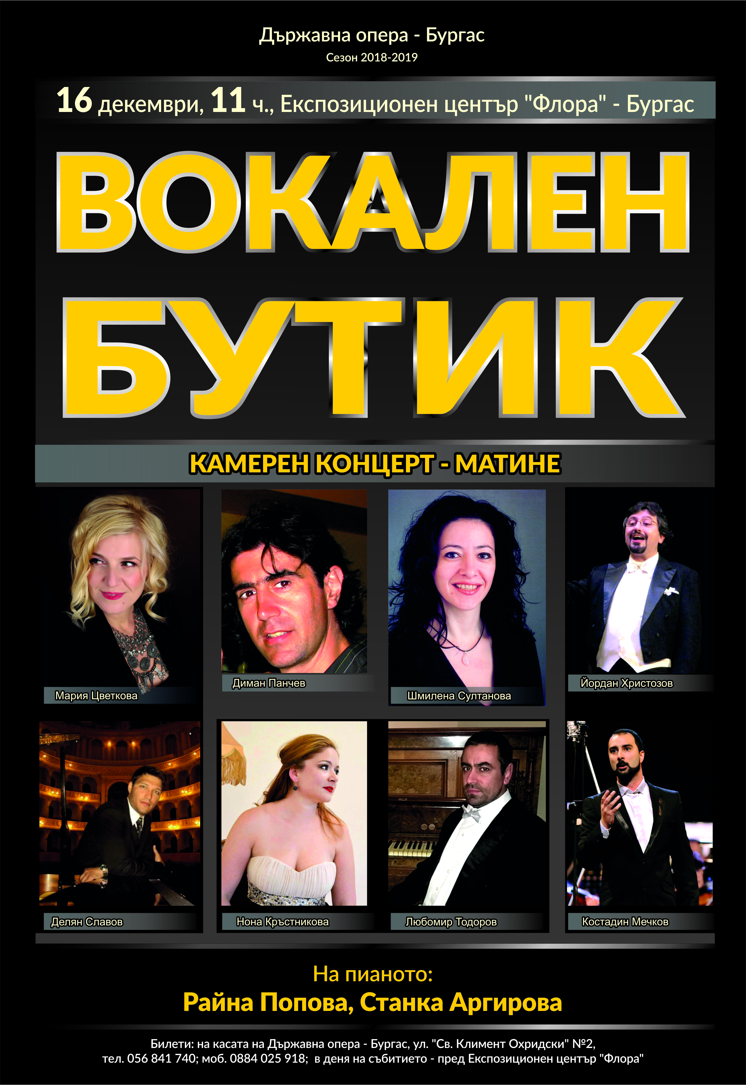 Неделно вокално матине в Бургас