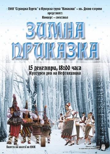 """Концерт-спектакъл """"Зимна приказка"""" представя зимните обредни празници в Странджа"""