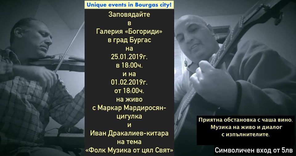 """Арт център """"Богориди"""" изкушава с музика на живо"""
