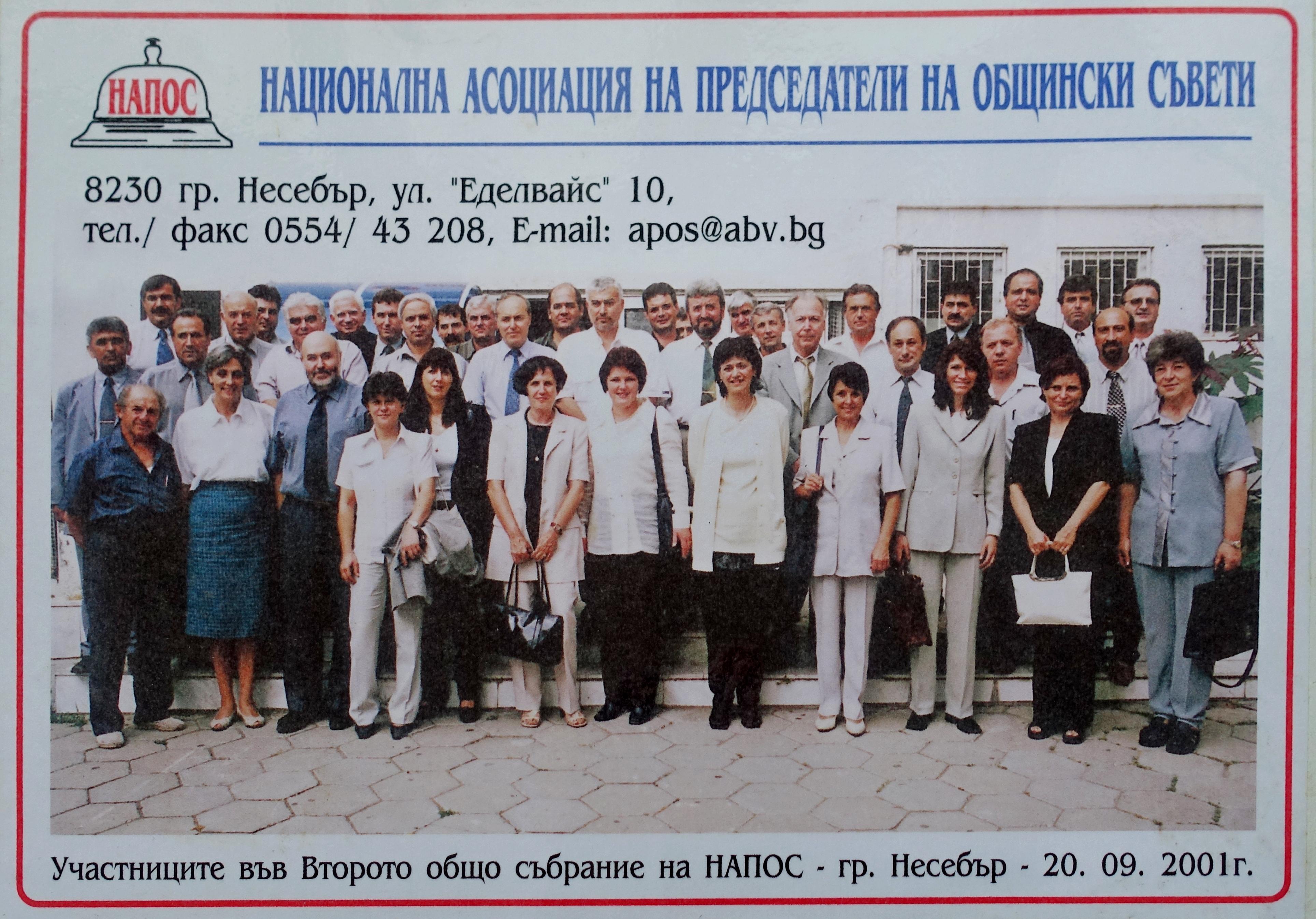 Що е то общински съвет и има ли почва в България?