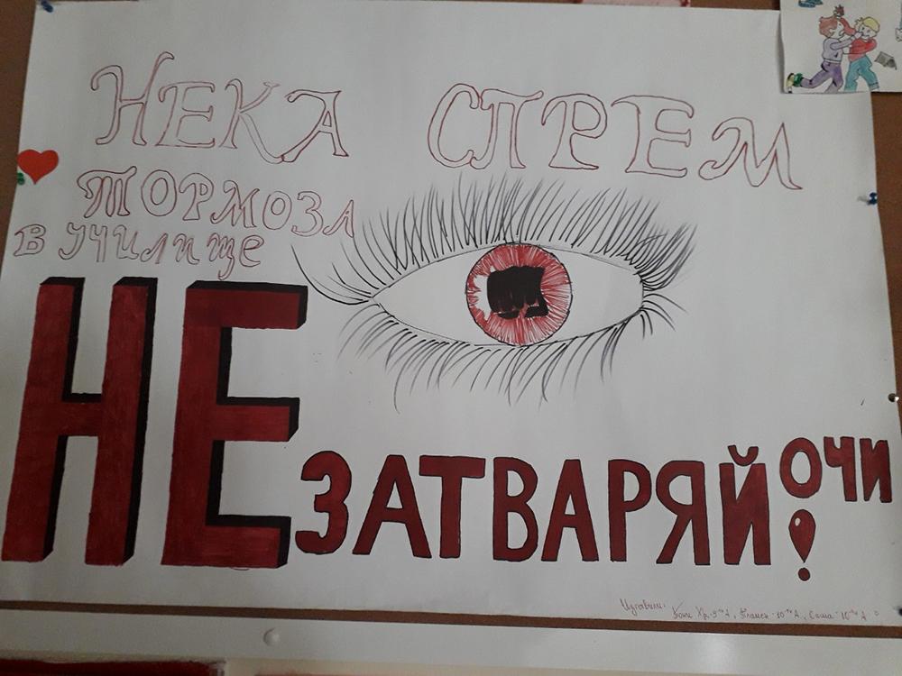 """Ден на розовата фланелка  в ПГ """"Иван Вазов""""- Слънчев бряг"""