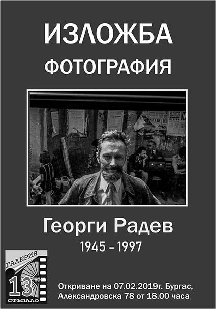Изложба на Георги Радев в Бургас