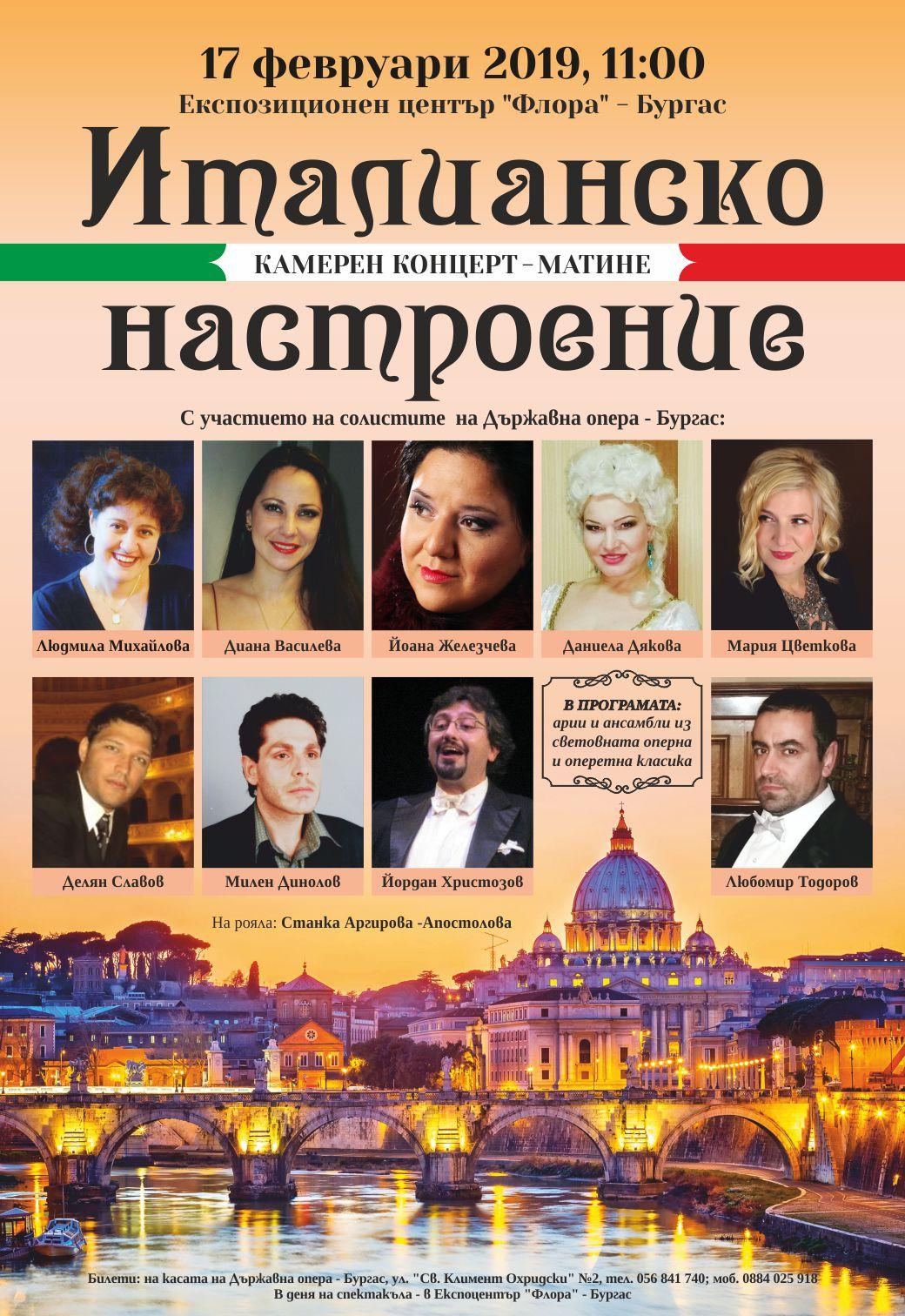 Неделно оперно матине в бургаската опера