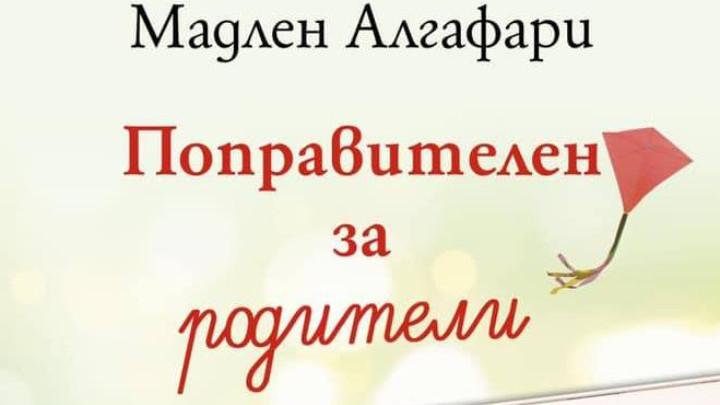 Мадлен Алгафари представя книгата си в Бургас