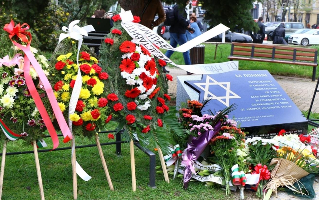 Бургас почете с церемония деня на спасяването на българските евреи