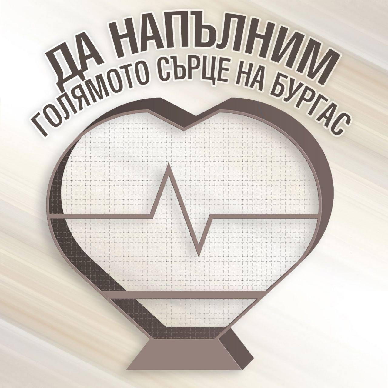 """Пролетен велотур се включва в каузата """"Да напълним голямото сърце на Бургас"""""""
