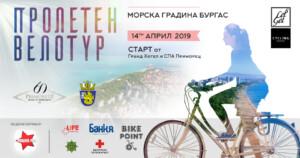 Велошествие в Бургас
