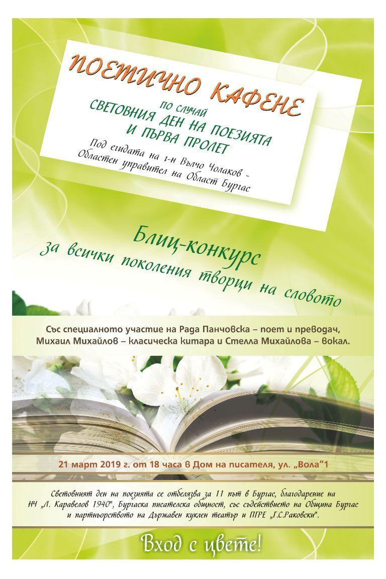 Поетично кафене в Бургас за Световния ден на поезията