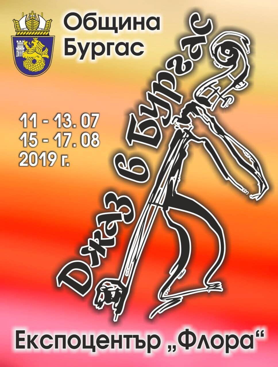 Уникален фестивал събира 100 музиканти от 8 държави в Бургас