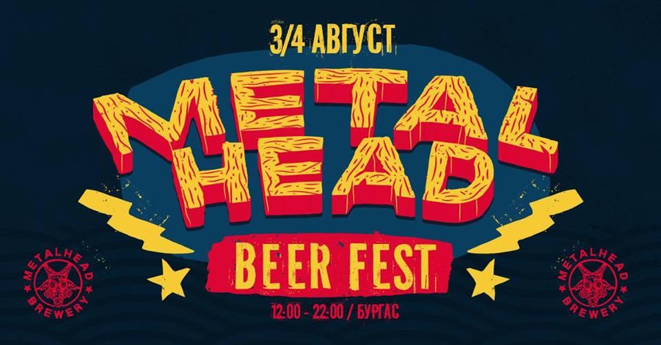 Фестивал на крафт бирата в Бургас