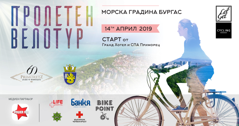 Пролетен велотур в Бургас