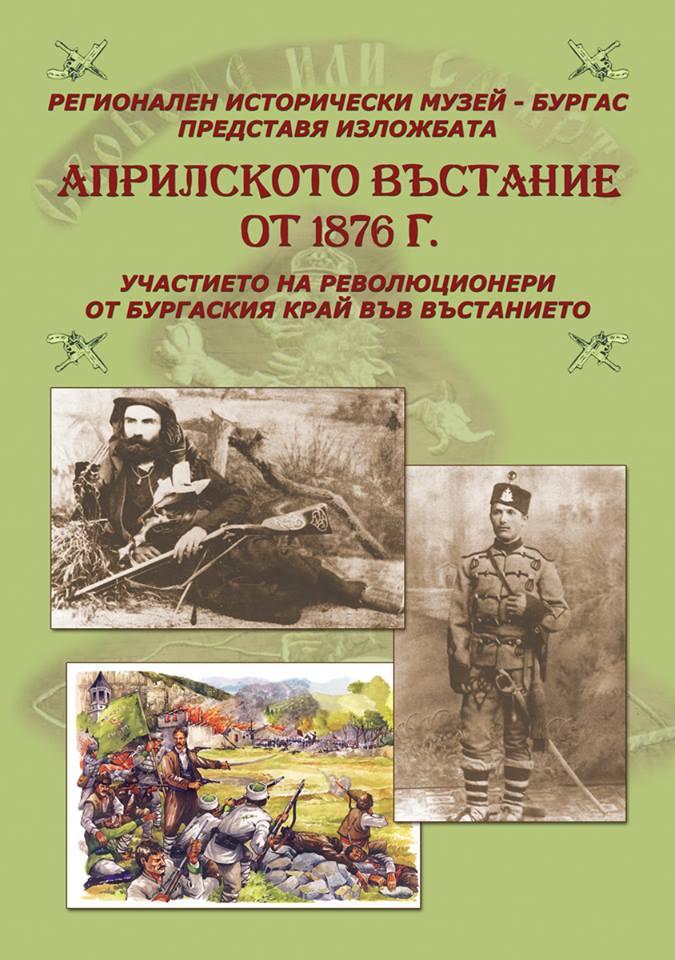 Изложба разказва за революционерите от Бургаския край