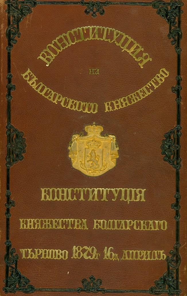 Оригиналите на Търновската и Сребърната конституция пристигат в Бургас