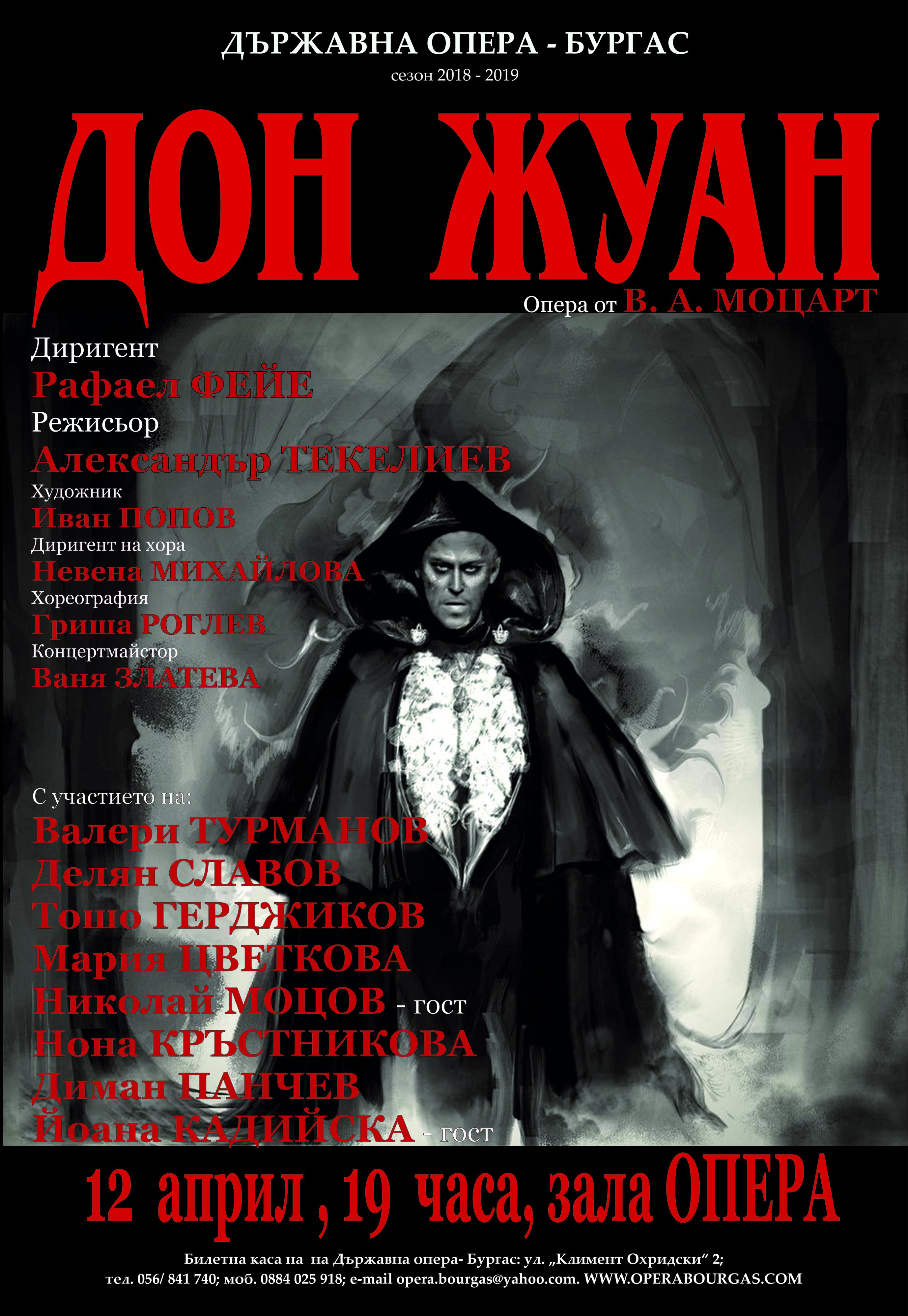 Историята на Дон Жуан оживява в бургаската операта
