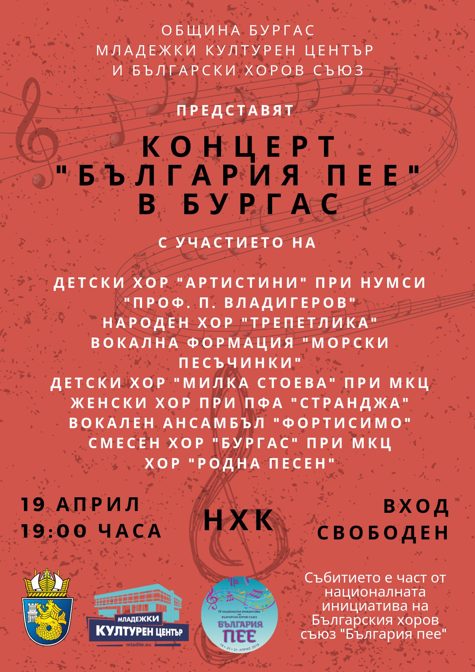 """Бургас е домакин на националната хорова инициатива """"България пее"""""""