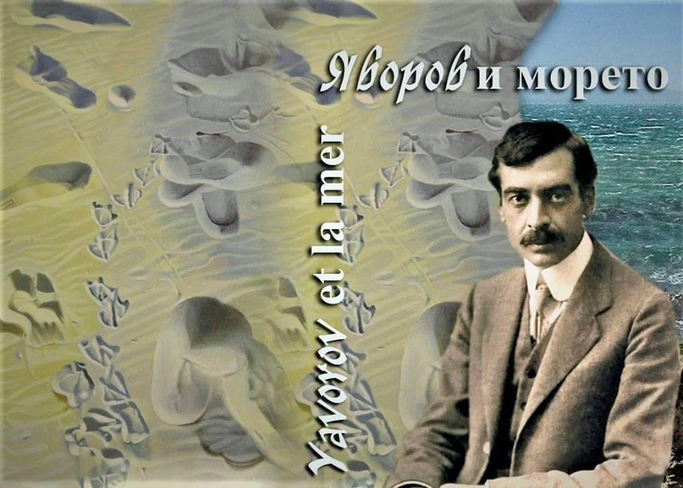 Духът на Яворов обединява  Поморие