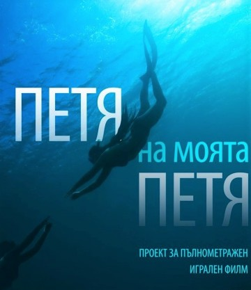 Снимат филм за Петя Дубарова в Бургас