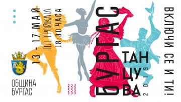 Фестивал събира бургаските любители на танцовото изкуство