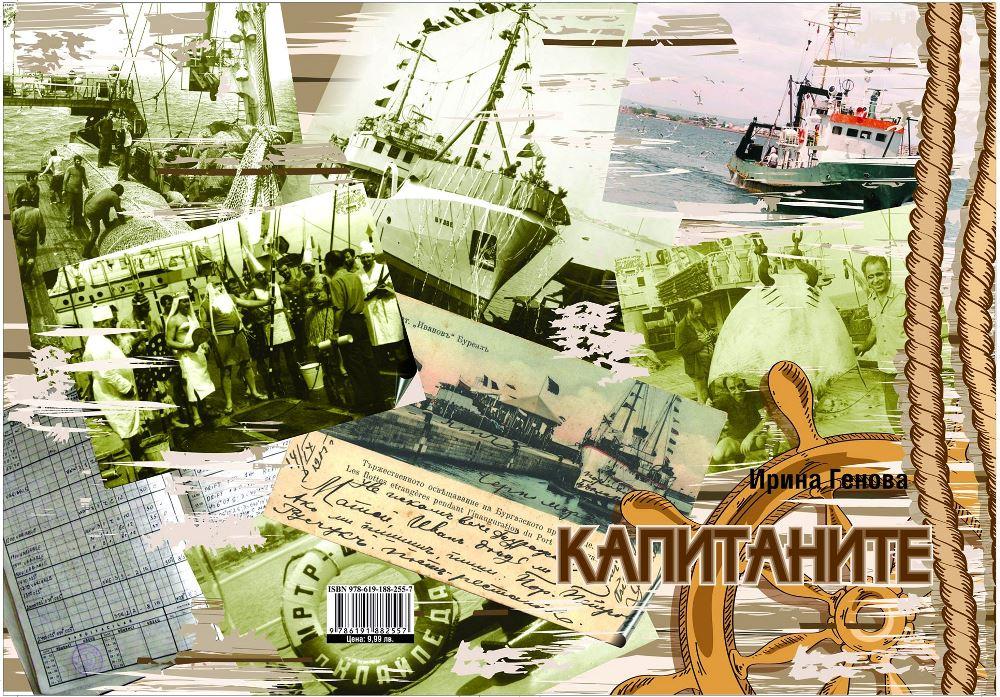 """Официалното представяне на книгата """"Капитаните"""" събира морските хора в Експоцентър """"Флора"""""""