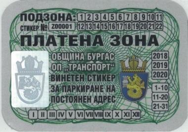 От днес действа зелената зона в Бургас