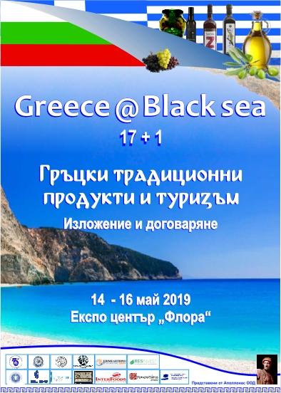 "Изложение – договаряне на традиционни гръцки продукти и туризъм във ""Флора"" Бургас"